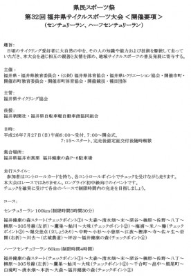 """""""centuryfukui2014-1"""