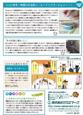 snl14(ウ) [更新済み]