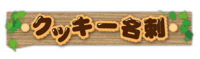 cookie_title