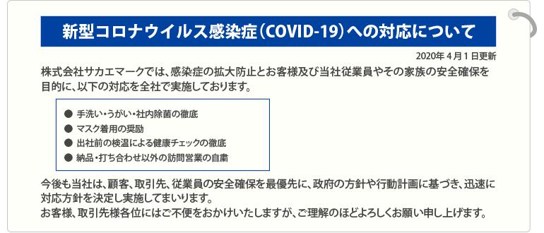 重要なお知らせ新型コロナウイルス感染症(COVID-19)への 対応について