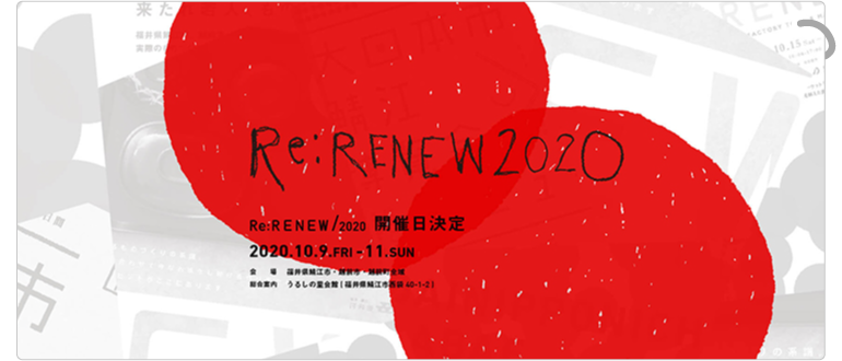 RENEW2020